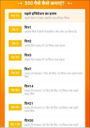 Helo App Refer Earn 1