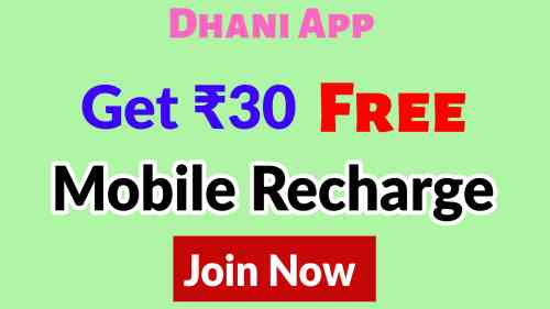 Get Rs.30 Free Mobile Recharge