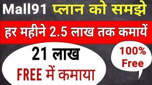 Earn ₹2.5 Lakh/Month